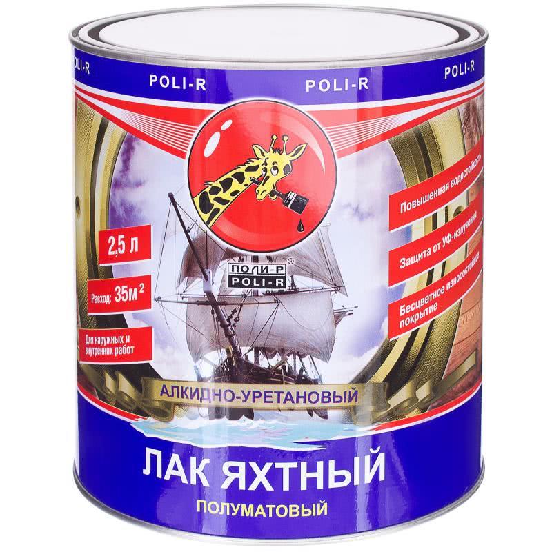 ПОЛИ - Р ЯХТНЫЙ ЛАК (глянец) - 2,5л