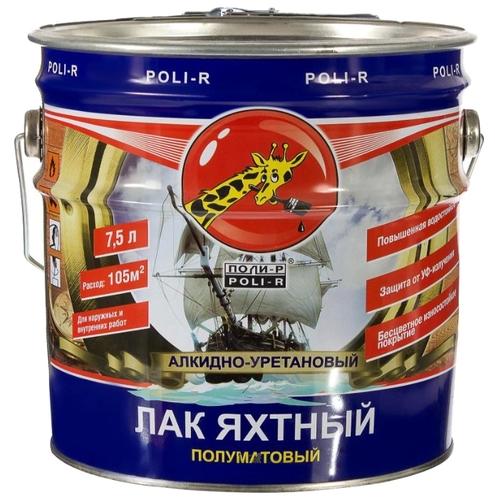 ПОЛИ - Р ЯХТНЫЙ ЛАК (полумат) - 7,5л