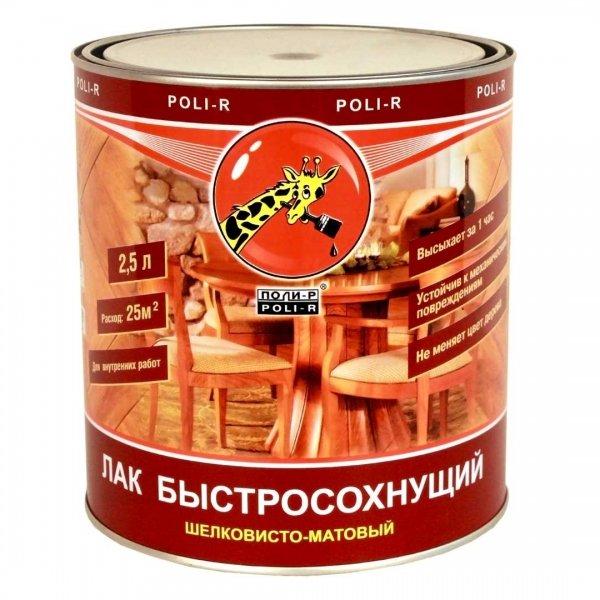 ПОЛИ - Р  лак быстросохнущий шелковисто- матовый - 2,5л