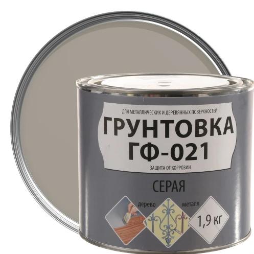 Грунт ГФ-021 СЕРЫЙ - 1,9л