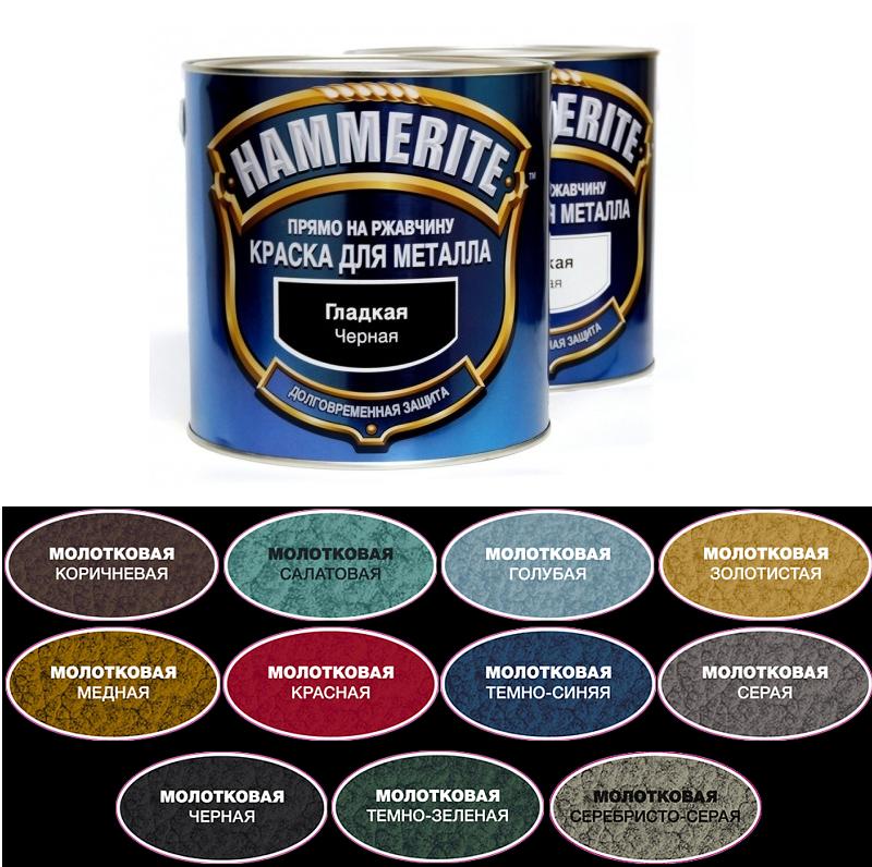 HAMMERITE МОЛОТКОВАЯ/ГЛАДКАЯ эмаль по ржавчине (цвета в ассортименте) - 2,2л